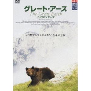 グレート・アース 3〜ビッグ・ハンターズ〜 [DVD]|starclub