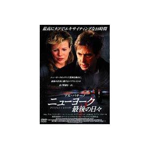 種別:DVD アル・パチーノ ダン・アルグラント 解説:ロバート・レッドフォードとアル・パチーノが初...