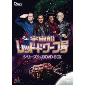 宇宙船レッド・ドワーフ号 シリーズ9&10 DVD-BOX [DVD]|starclub