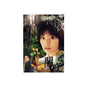 種別:DVD 眞鍋かをり 萩原鉄太郎 解説:旬のアイドルが恐怖の世界に挑戦。 怪奇、幻想、悪夢、殺人...