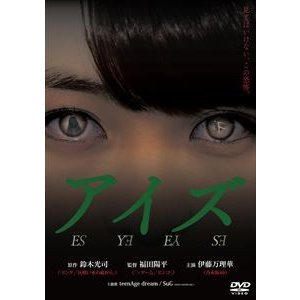 アイズ [DVD]|starclub