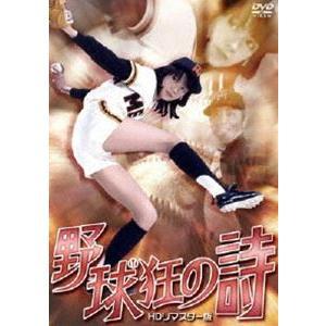 NIKKATSU COLLECTION 野球狂の詩 HDリマスター版 [DVD]|starclub