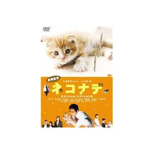 劇場版 ネコナデ スペシャル・エディション(DVD)