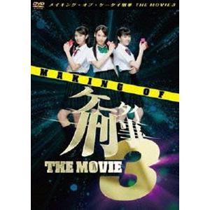 メイキング・オブ・ケータイ刑事 THE MOVIE 3 [DVD]|starclub