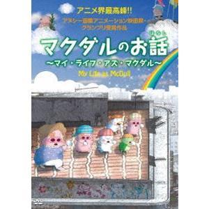 マクダルのお話〜マイ ライフ アズ マクダル〜  DVD