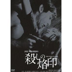 殺しの烙印 [DVD]|starclub