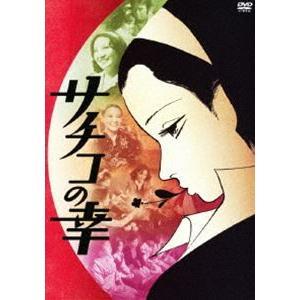 サチコの幸 [DVD] starclub