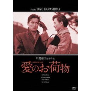 愛のお荷物 [DVD]|starclub