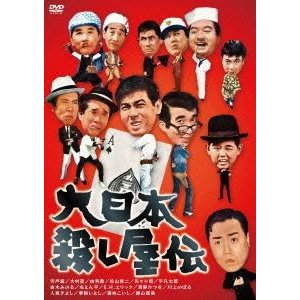 大日本殺し屋伝 [DVD]|starclub