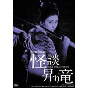 怪談昇り竜 HDリマスター版 [DVD]|starclub