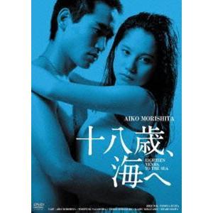 十八歳、海へ HDリマスター版 [DVD] starclub