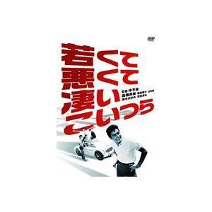 邦画クラシックス 生誕八十八周年、 モダニスト 中平康セレクション! 若くて、悪くて、凄いこいつら [DVD] starclub