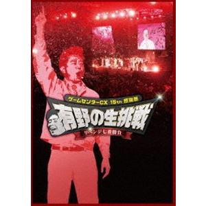 ゲームセンターCX 15th感謝祭 有野の生挑戦 リベンジ七番勝負 [Blu-ray]|starclub