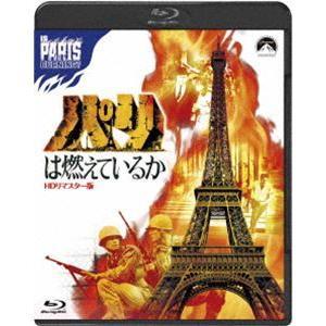 パリは燃えているか-HDリマスター版- [Blu-ray]|starclub