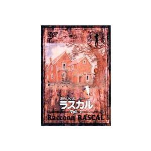 あらいぐまラスカル 2 [DVD]|starclub