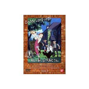 私のあしながおじさん 3 [DVD] starclub