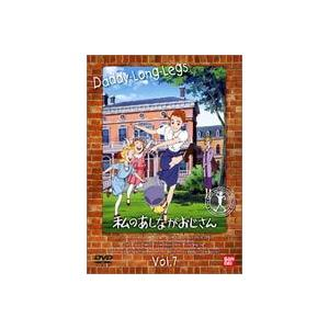 私のあしながおじさん 7 [DVD] starclub