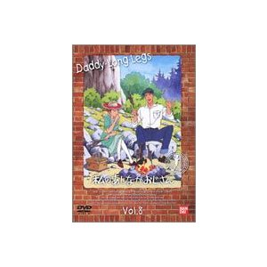 私のあしながおじさん 8 [DVD] starclub