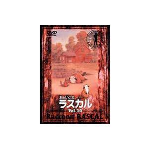 あらいぐまラスカル 10 [DVD]|starclub