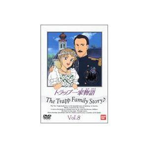 トラップ一家物語 8 [DVD]|starclub