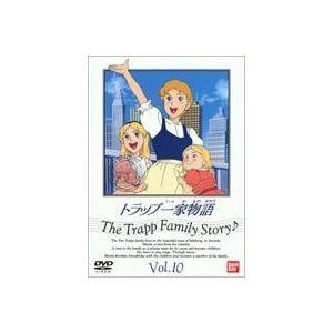 トラップ一家物語 10 (最終巻) [DVD]|starclub