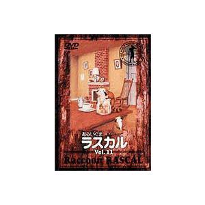 あらいぐまラスカル 11 [DVD]|starclub
