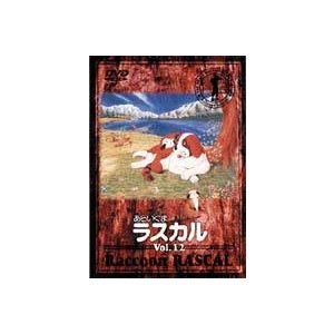 あらいぐまラスカル 12 [DVD]|starclub