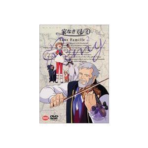 家なき子 レミ Vol.2 [DVD]|starclub