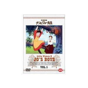 若草物語 ナンとジョー先生 1 [DVD]|starclub