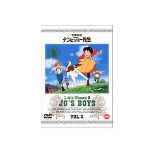 若草物語 ナンとジョー先生 3 [DVD]|starclub