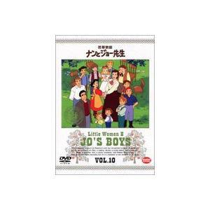 若草物語 ナンとジョー先生 10(最終巻) [DVD]|starclub