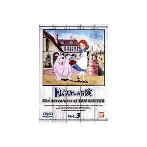 トム・ソーヤの冒険 3 [DVD]|starclub