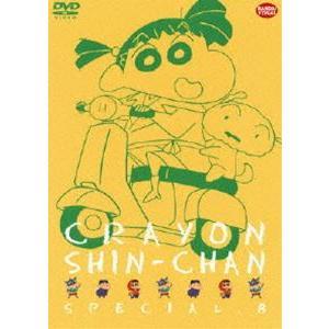 クレヨンしんちゃんスペシャル 8 [DVD]|starclub