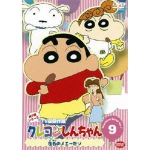クレヨンしんちゃん TV版傑作選 第7期シリーズ 9 [DVD] starclub
