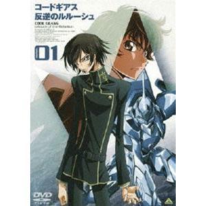 コードギアス 反逆のルルーシュ volume 01 [DVD]|starclub