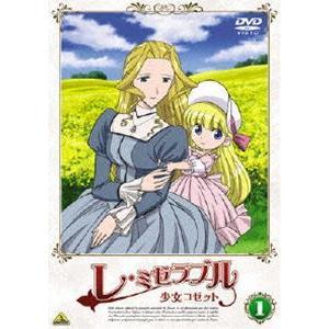 レ・ミゼラブル 少女コゼット 1 [DVD] starclub