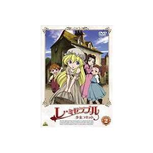 レ・ミゼラブル 少女コゼット 2 [DVD] starclub