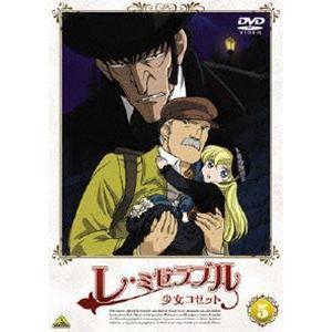 レ・ミゼラブル 少女コゼット 5 [DVD] starclub
