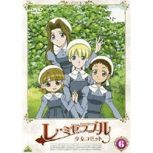 レ・ミゼラブル 少女コゼット 6 [DVD] starclub