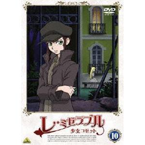 レ・ミゼラブル 少女コゼット 10 [DVD] starclub