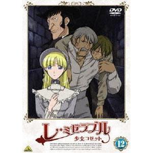 レ・ミゼラブル 少女コゼット 12 [DVD] starclub