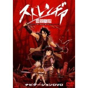 ストレンヂア ナビゲーションDVD [DVD]|starclub