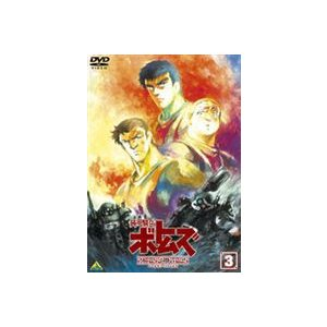装甲騎兵ボトムズ ペールゼン・ファイルズ 3 [DVD]|starclub