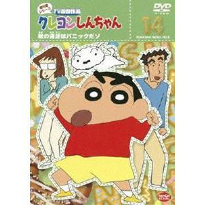 クレヨンしんちゃん TV版傑作選 第8期シリーズ 14 秋の遠足はパニックだゾ DVD