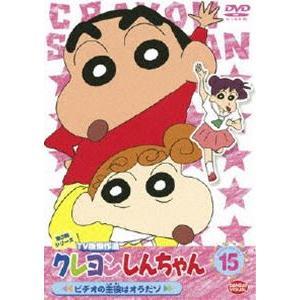 クレヨンしんちゃん TV版傑作選 第3期シリーズ 15 [DVD]|starclub