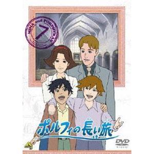 ポルフィの長い旅 7 [DVD]|starclub