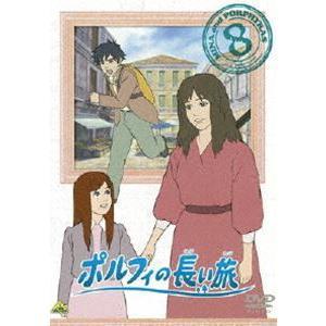 ポルフィの長い旅 8 [DVD]|starclub