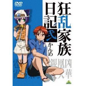 狂乱家族日記 弐かんめ [DVD]|starclub