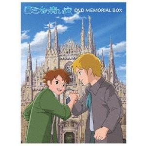 ロミオの青い空 DVDメモリアルボックス [DVD]|starclub