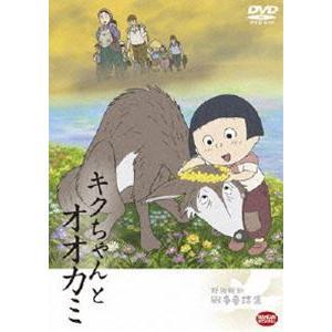 戦争童話 キクちゃんとオオカミ [DVD]|starclub
